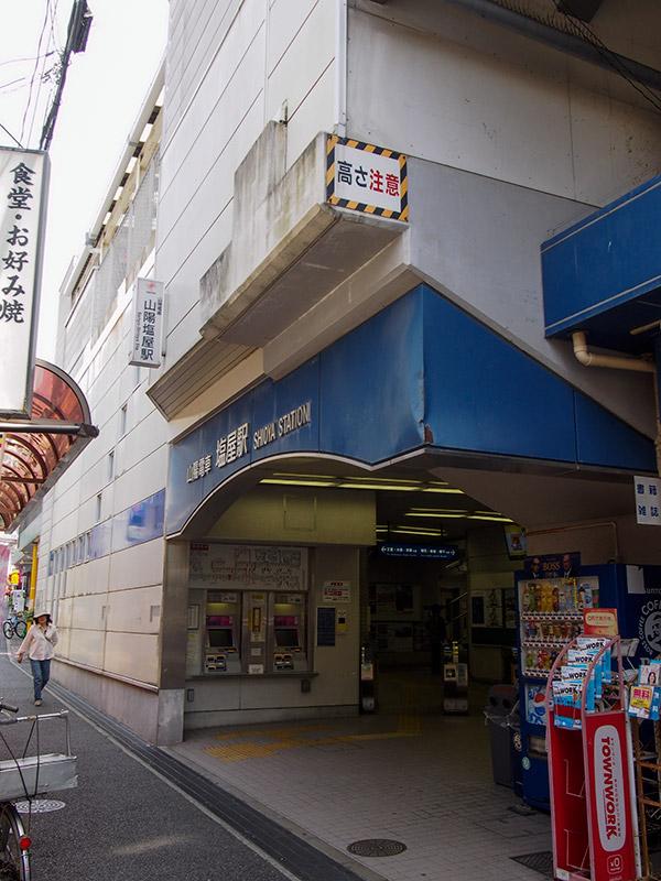 山陽電車 山陽塩屋駅