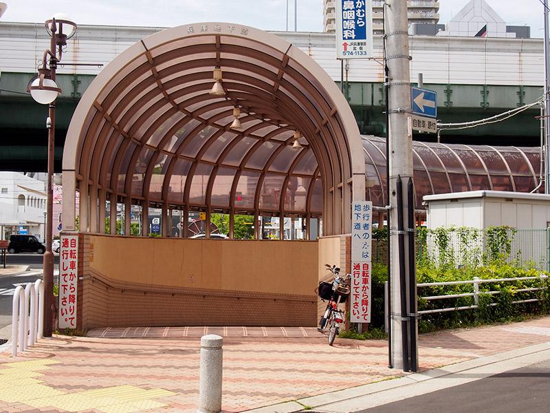 兵庫駅界隈 R2 地下道