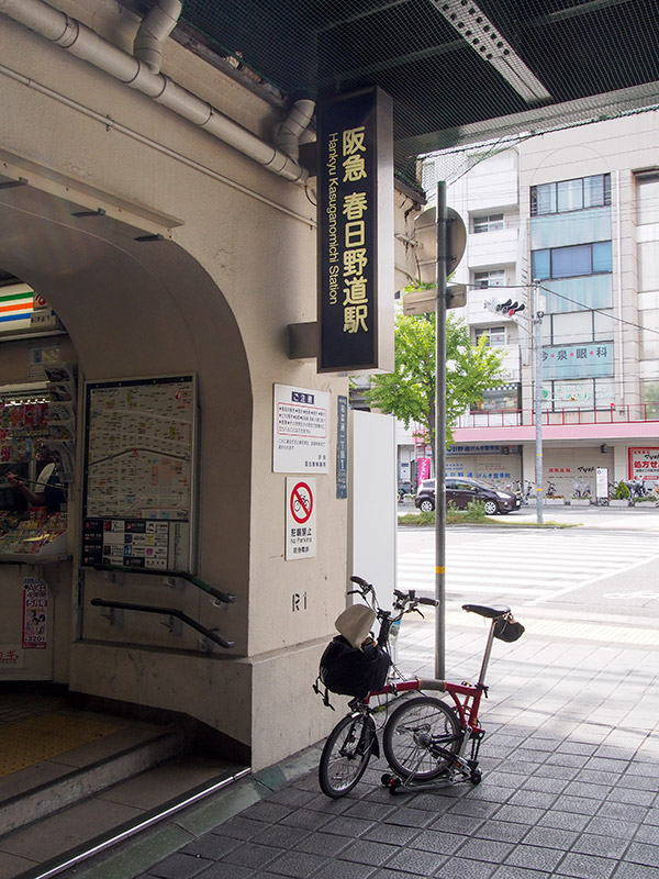 阪急電鉄 春日野道駅