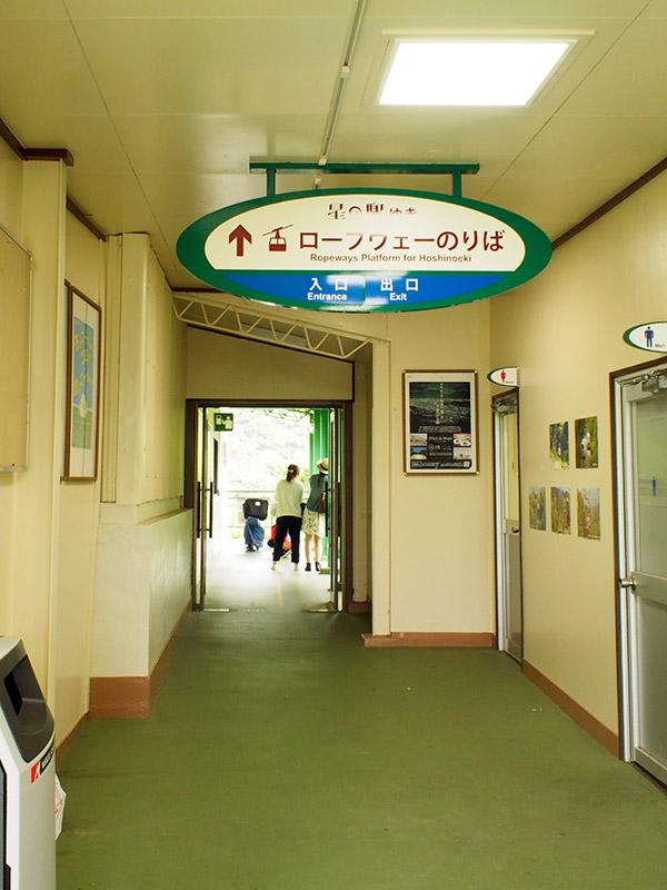 摩耶ロープウェー 虹の駅