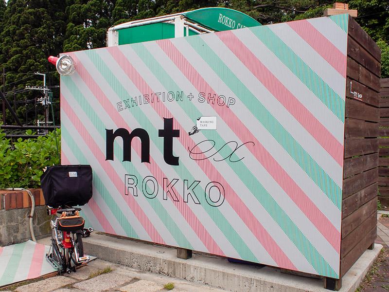 六甲ケーブル山上駅 イベント2015