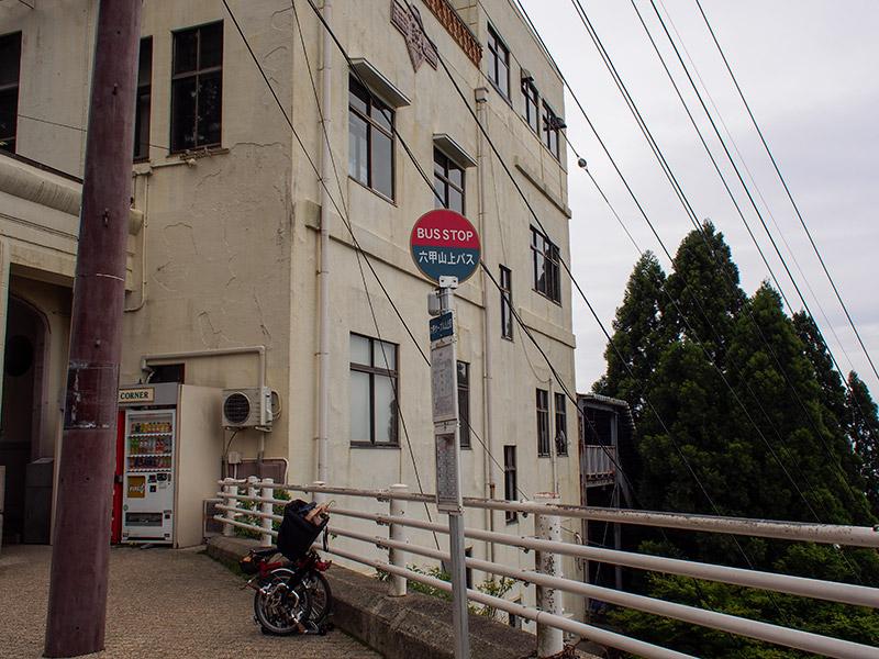 六甲ケーブル 六甲山上駅