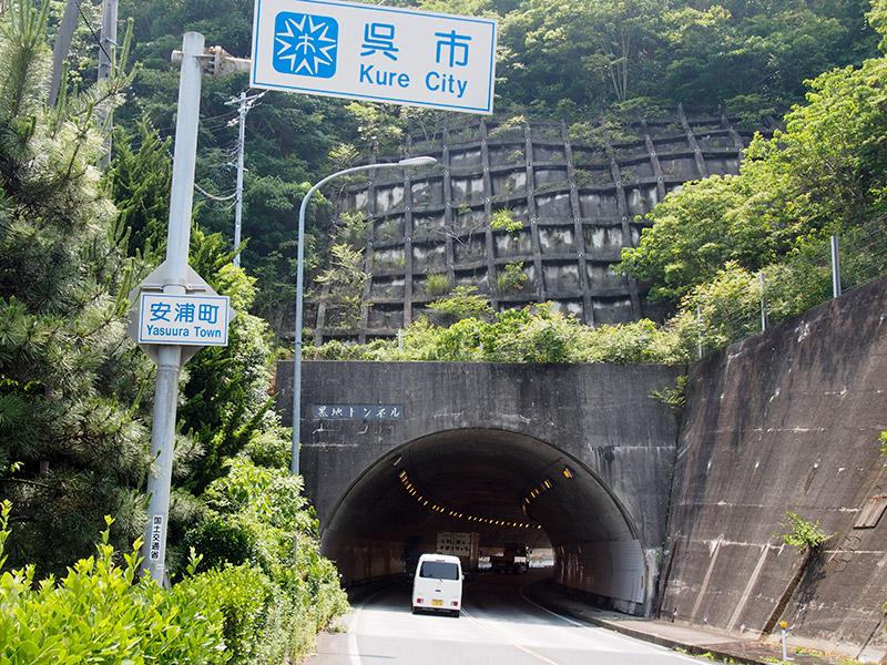 黒地トンネル