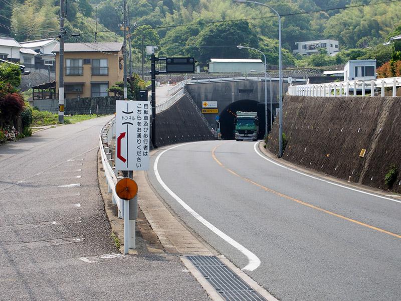 仁方第二トンネル
