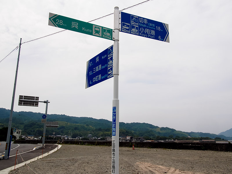 かきしま海道 道標