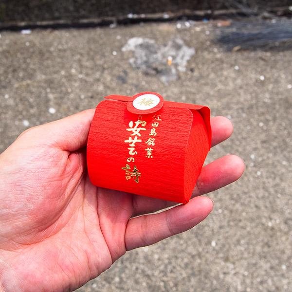 江田島銘菓 安芸の詩