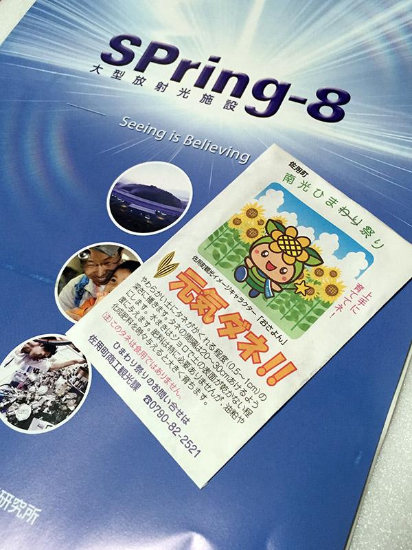 SPring-8 案内 / 佐用ひまわり祭の種