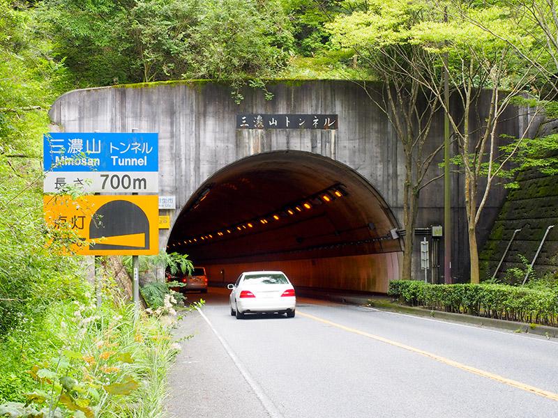 三濃山トンネル