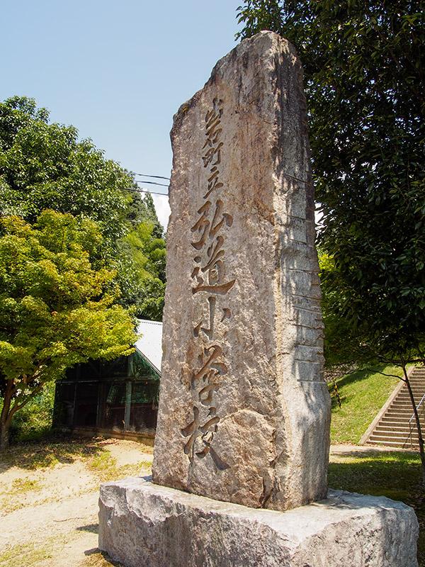弘道小学校 石碑