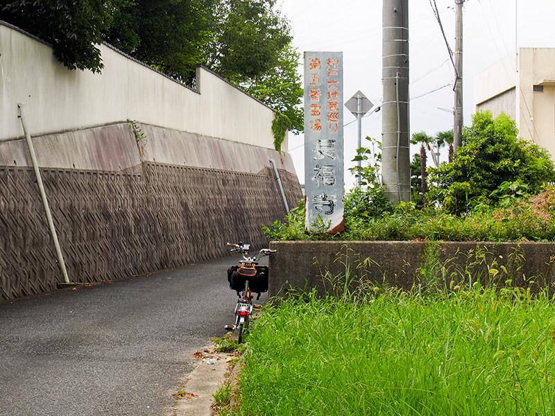 長福寺 道標