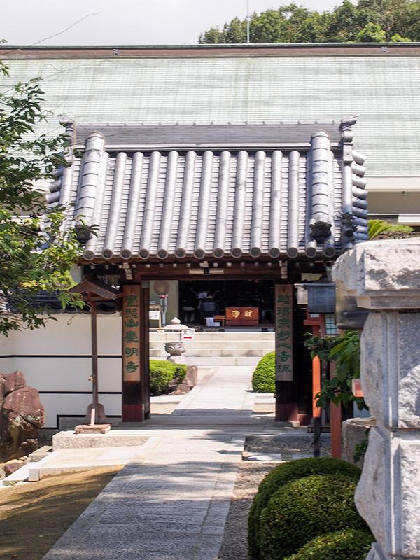 第四番霊場 覚照山 慶明寺