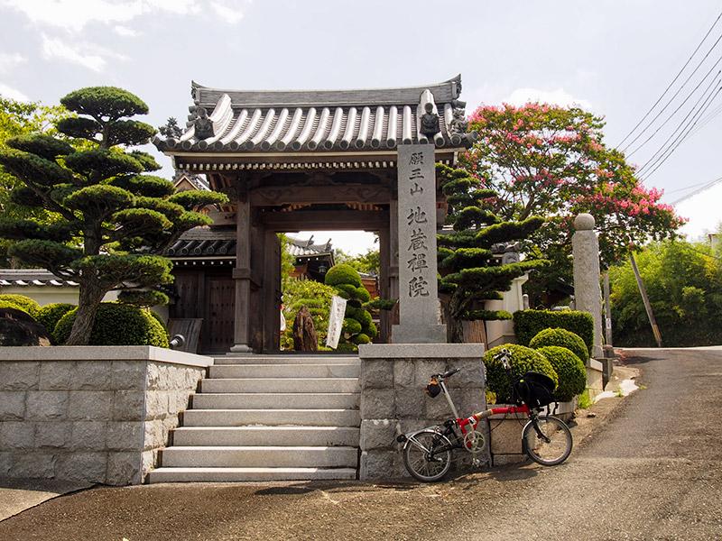 第三番霊場 願王山 地蔵院