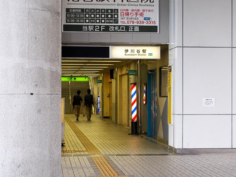 神戸市営地下鉄 伊川谷駅