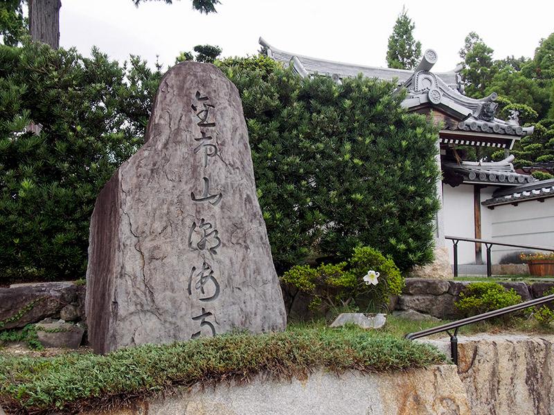 第二番霊場 金市山 潮海寺