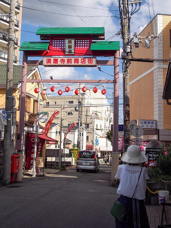 山陽電鉄 須磨寺駅周辺