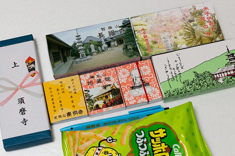 神戸六地蔵巡り マッチなど