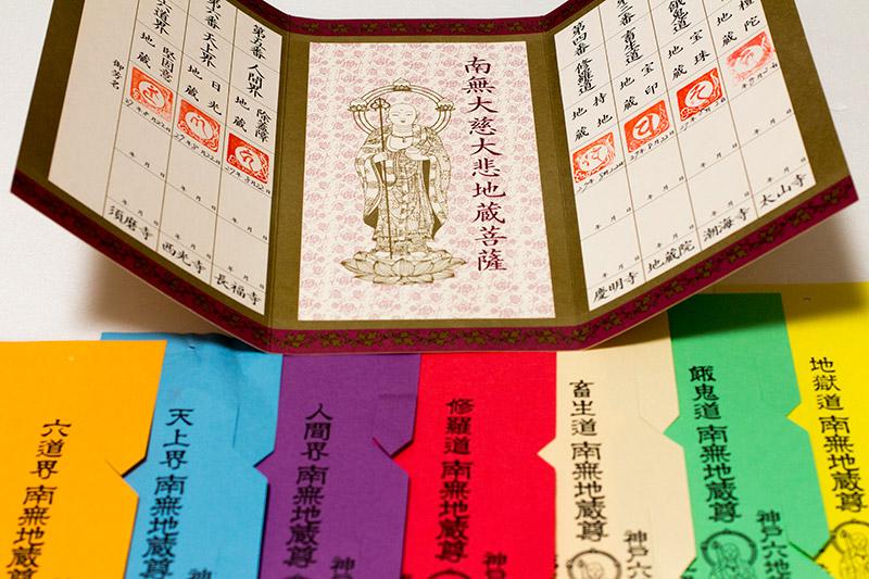 神戸六地蔵巡り 巡礼帳とお幡