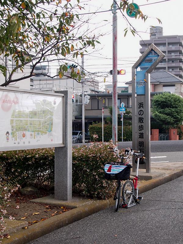 姫路明石自転車道