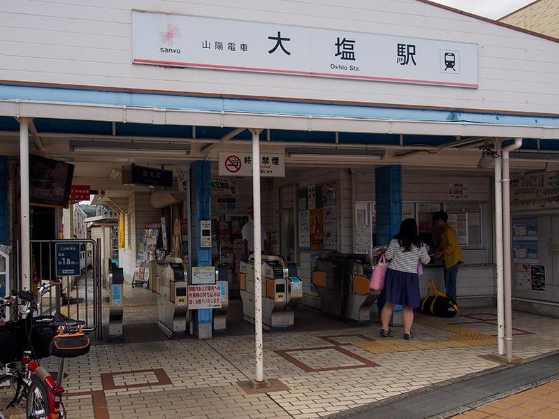 山陽電車 大塩駅