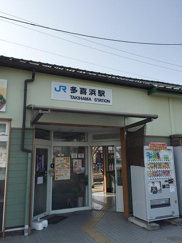 JR 多喜浜駅