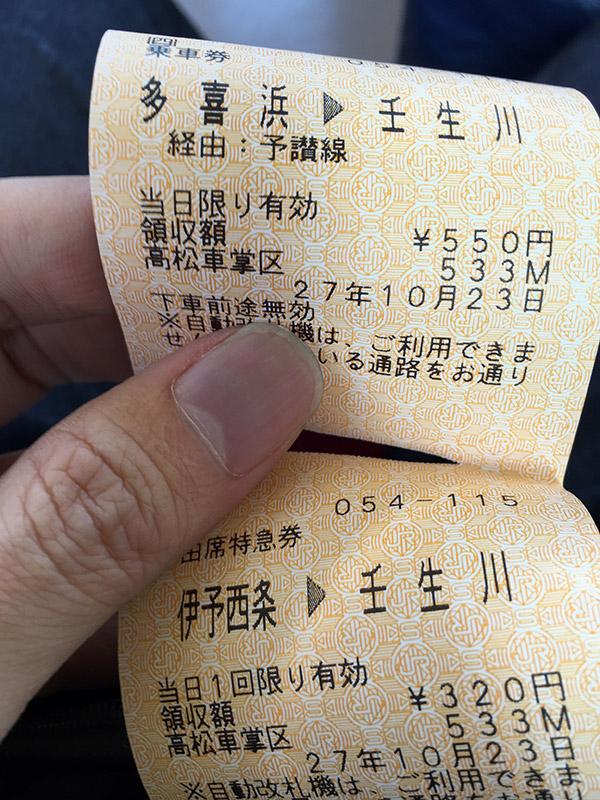 JR四国 切符