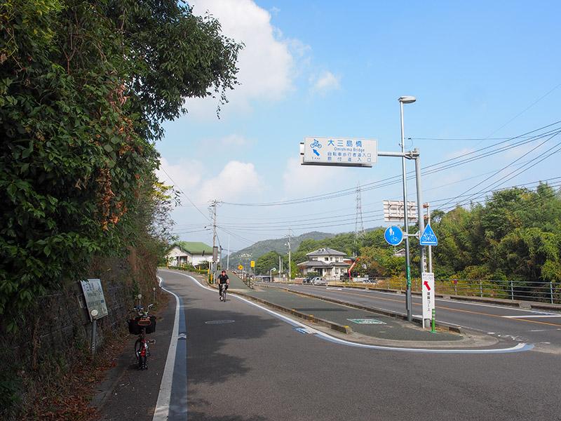 大三島橋 入口