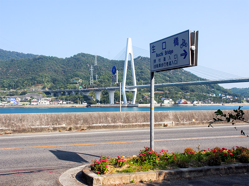 生口橋(生口島から)