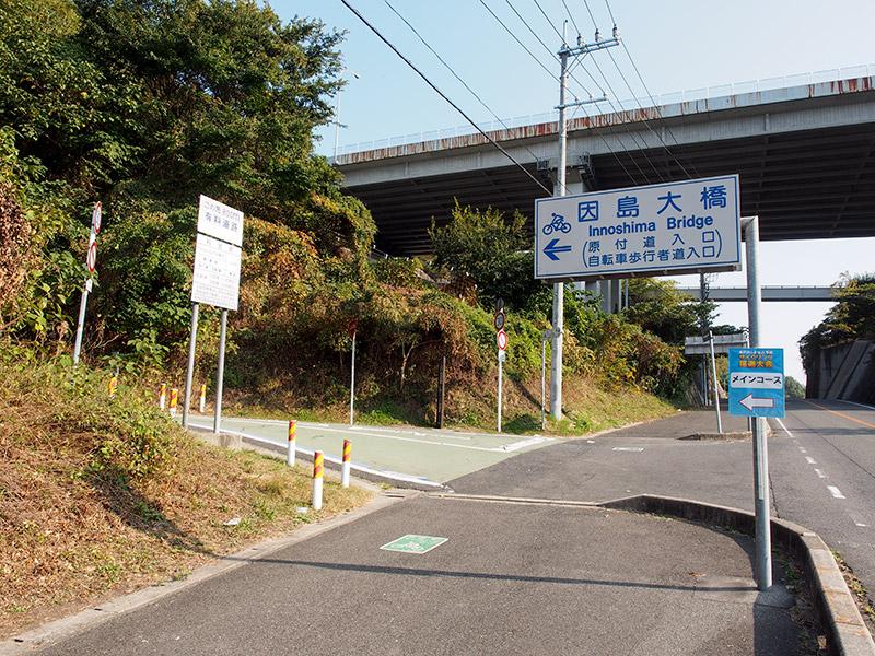 因島大橋 アプローチ