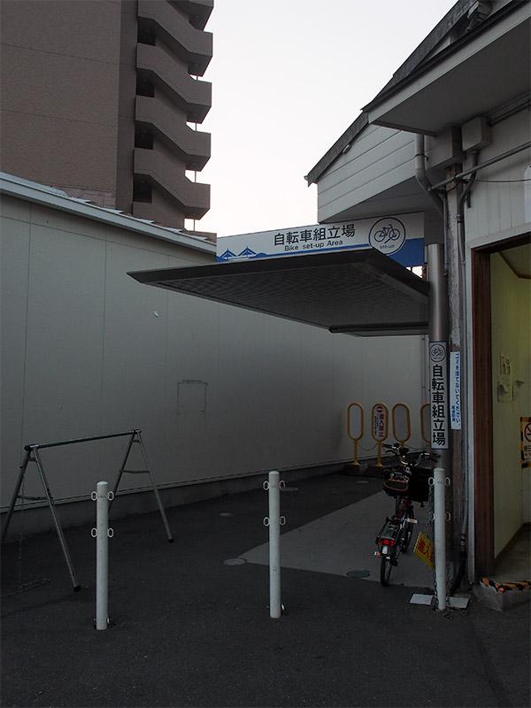 尾道駅 自転車組立場