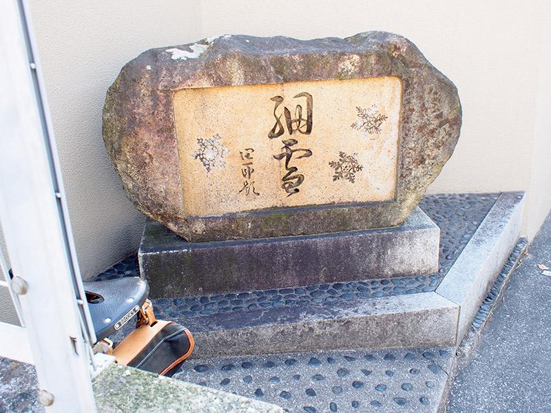 細雪 石碑