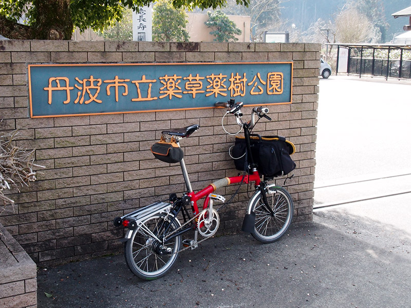 丹波市立 薬草薬樹公園
