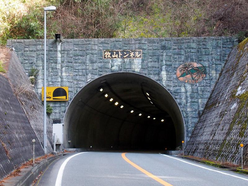 牧山トンネル