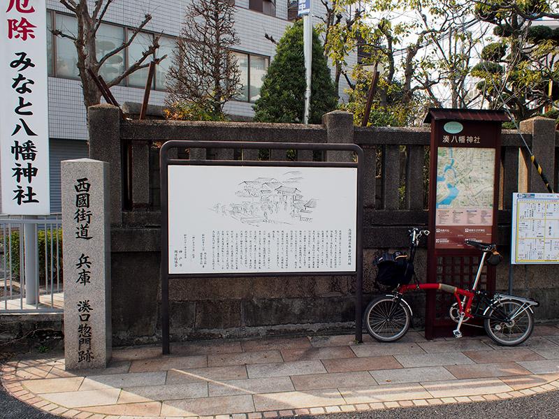 湊八幡神社 西国街道