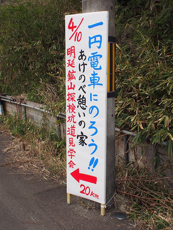 一円電車 看板