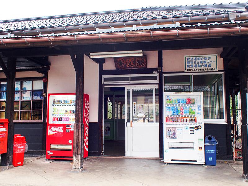 JR養父駅