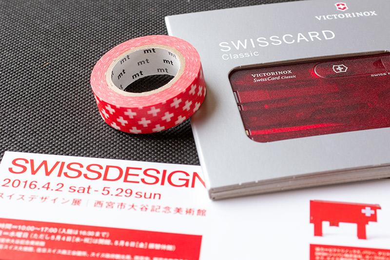スイスデザイン展 グッズ