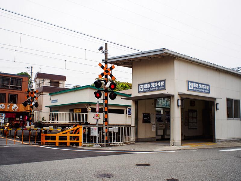阪急宝塚線 清荒神駅