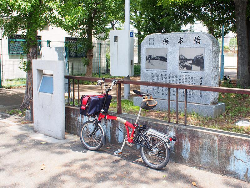 梅本橋顕彰碑