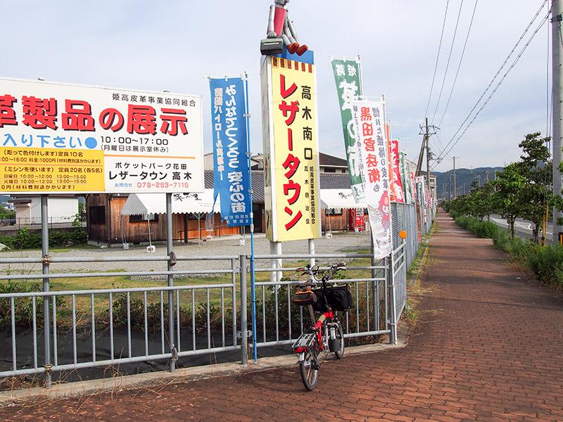 姫路 レザータウン