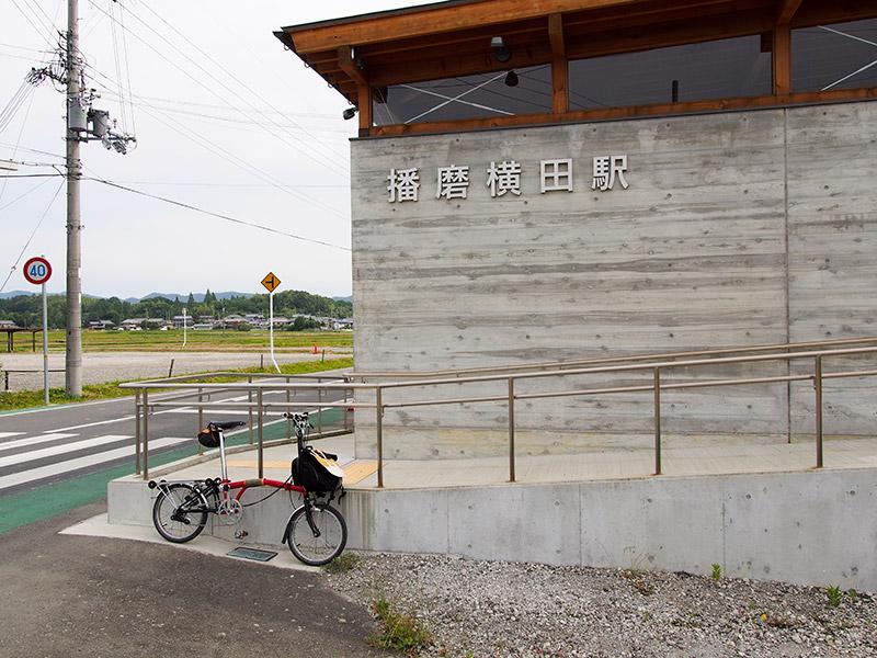 北条鉄道 播磨横田駅