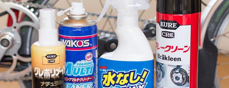 屋内洗車ケミカル群