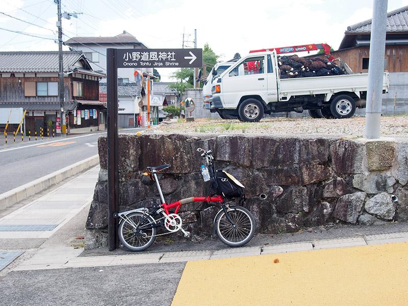 小野道風神社 道標