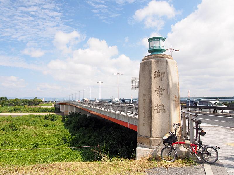 御幸橋 2016