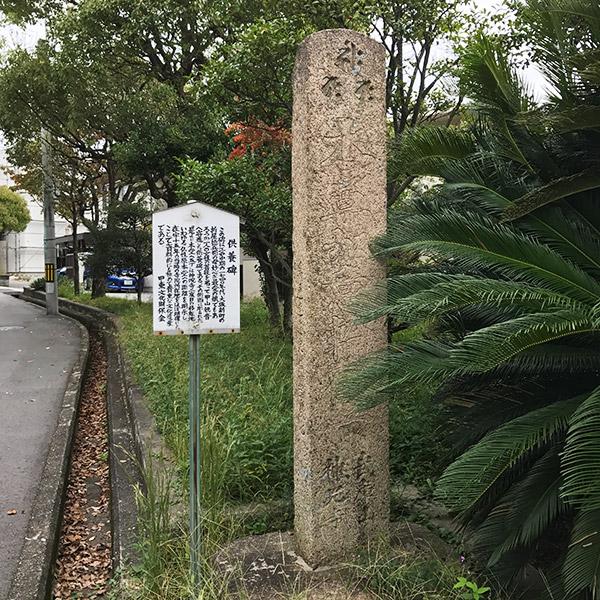 江戸中期 供養塔