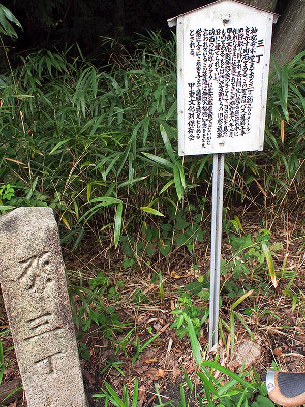 神呪寺本堂まで三丁の町石