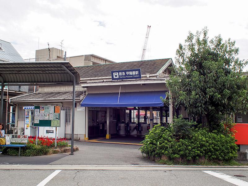 阪急甲陽園駅
