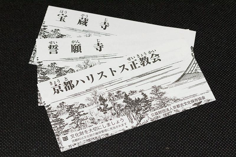 平成28年度 第52回京都非公開文化財特別公開