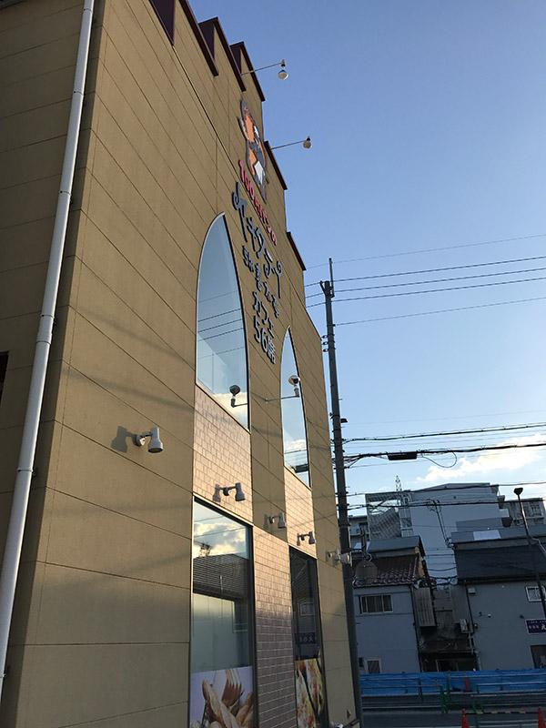 ヤキタテイ 武庫の里店