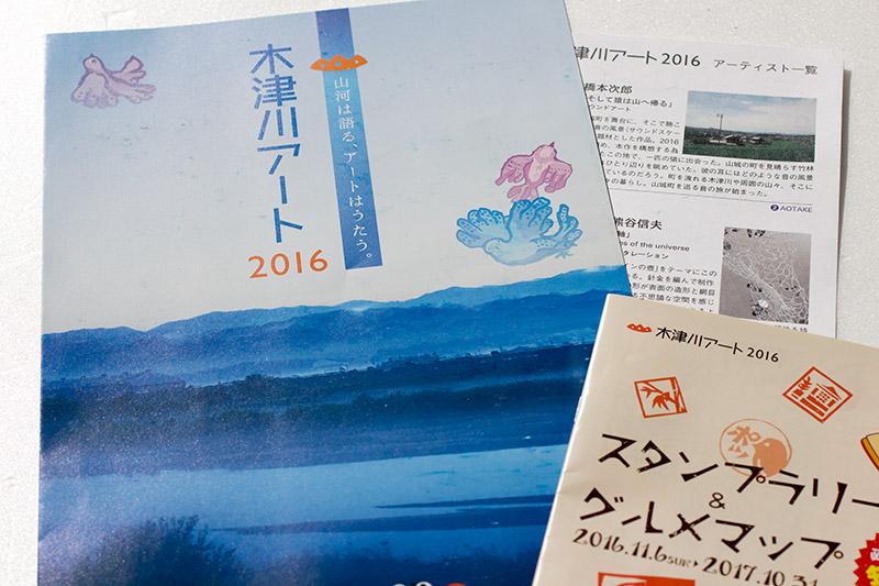 木津川アート2016 パンフレット