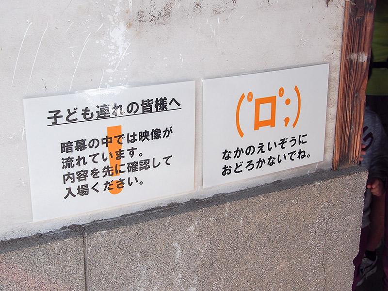 木津川アート2016 注意書き